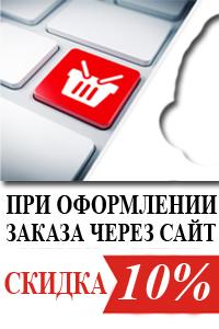 скидка при покупке товара через сайт